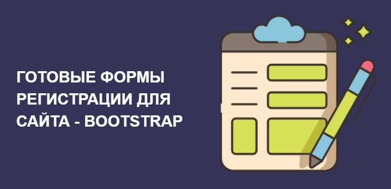 Форма для сайта на Bootstrap — стиль 18