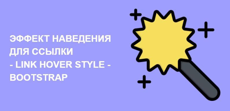 Эффект наведения для ссылки (Bootstrap) — стиль 49