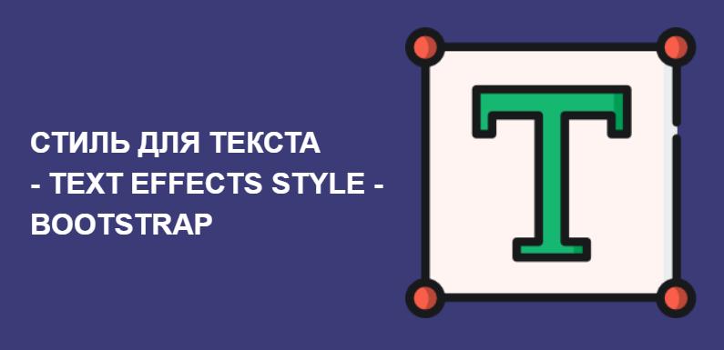 Эффекты для текста на Bootstrap — стиль 32