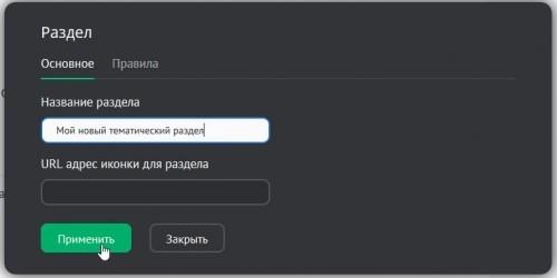 Как создать форум самостоятельно и бесплатно