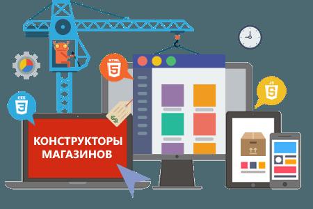 ТОП 45 Конструкторов интернет магазина