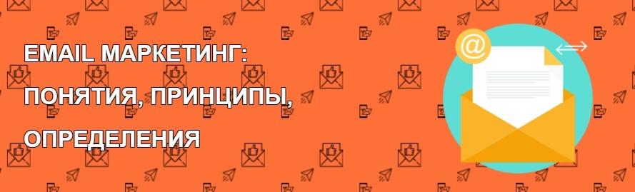 E-mail-маркетинг: понятия, принципы, определения