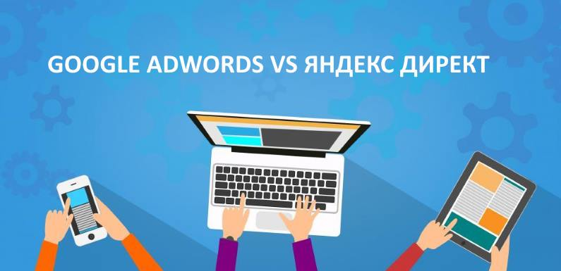 Сравнение Google Adwords и Яндекс.Директ