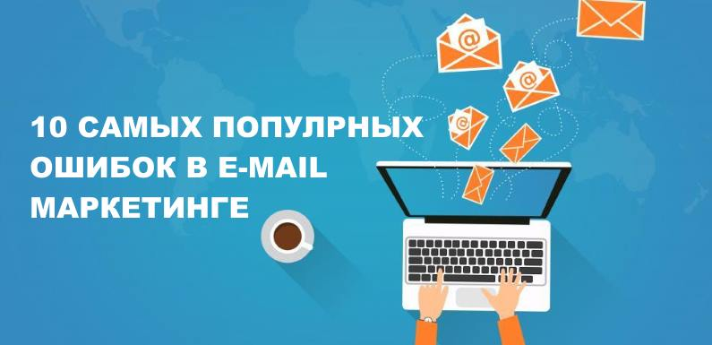 Email маркетинг - 10 ошибок