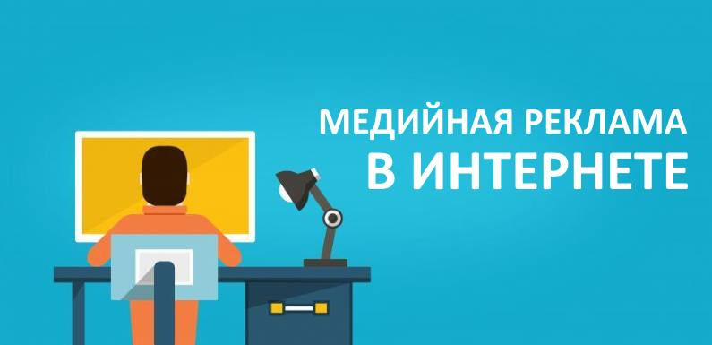 Медийная реклама в Интернет