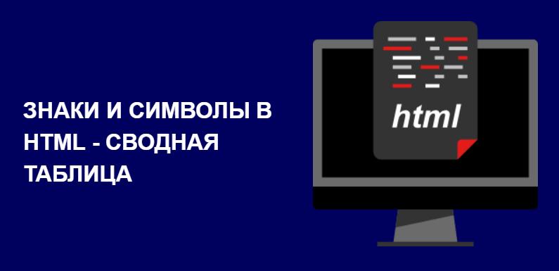 Знаки и символы в HTML