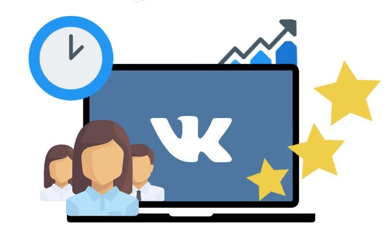 Сервисы накрутки друзей ВКонтакте