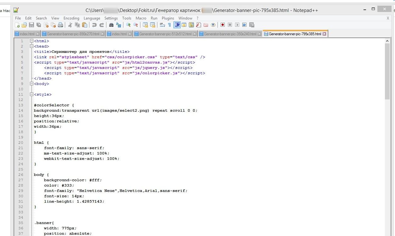 HTML верстка - инструмент Notepad++