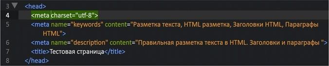 HTML мета теги