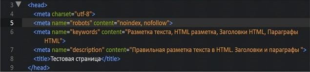 Мета теги в HTML