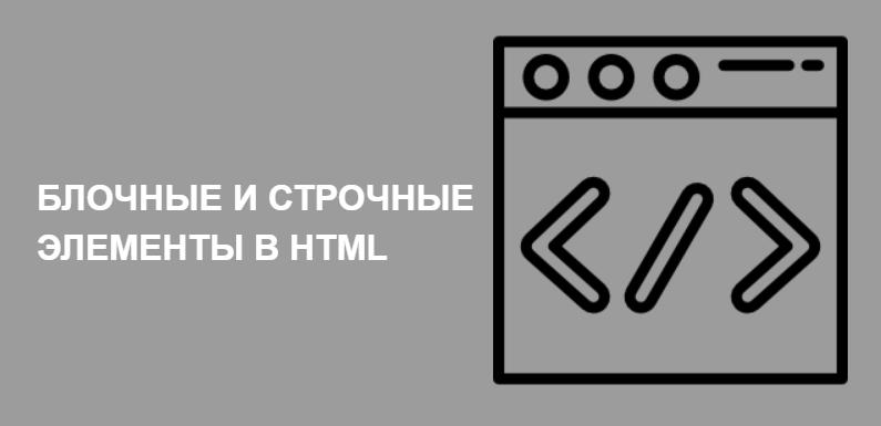 Блочные и строчные элементы в HTML