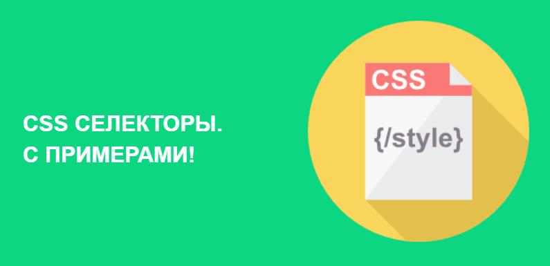 CSS селекторы с примерами кода