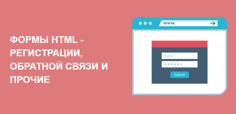 Формы HTML - регистрации, обратной связи с прочие