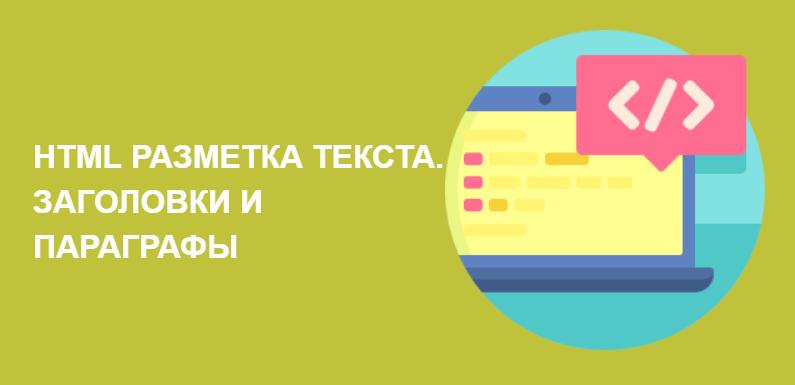 HTML разметка текста - заголовки и параграфы