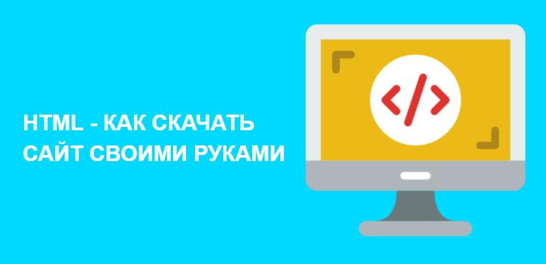 HTML - скачать сайт самостоятельно
