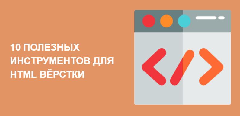 HTML вёрстка - 10 полезных инструментов