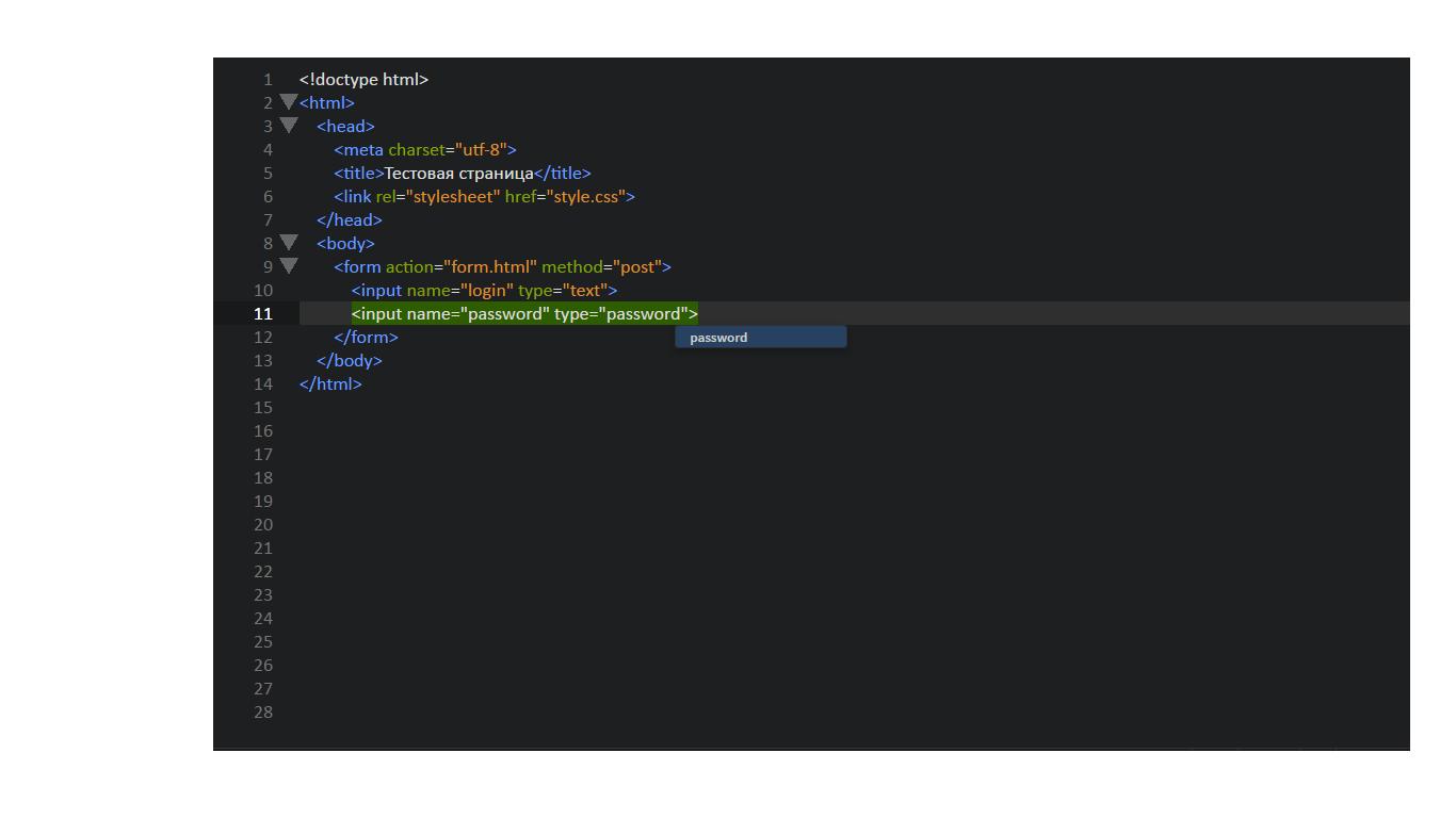 Создание формы HTML