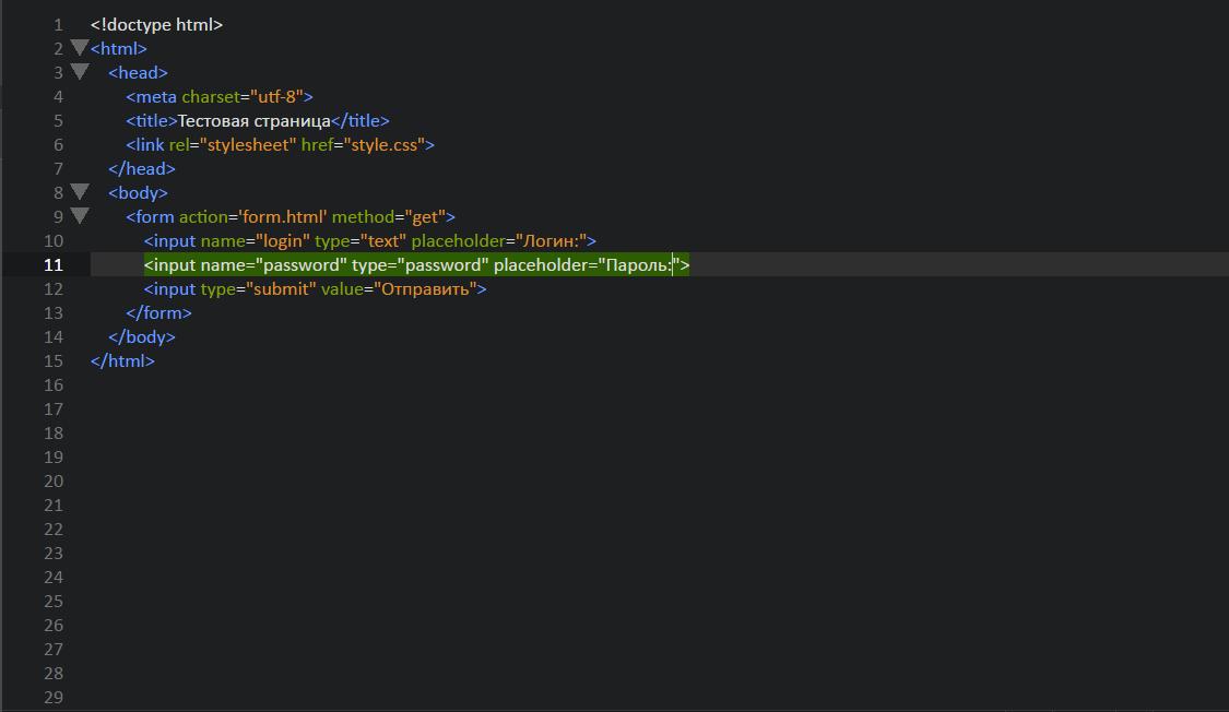 Form, Post, Get в HTML