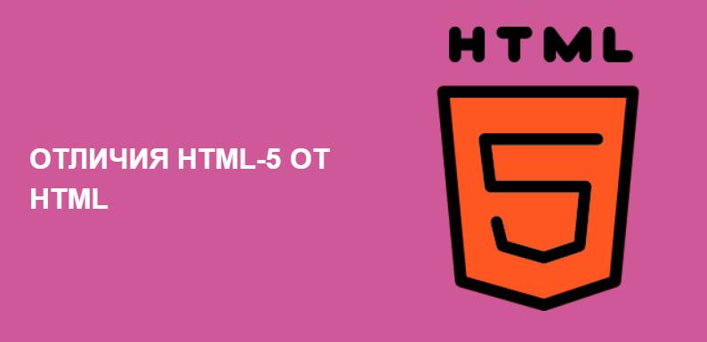 Отличия HTML и HTML5