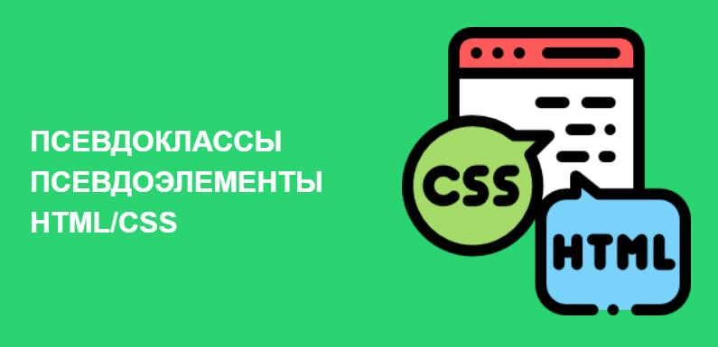 Псевдоклассы и псевдоэлементы HTML_CSS