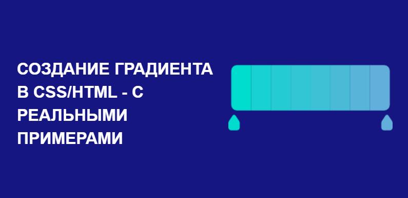 CSS градиенты. Примеры использования градиентов в HTML & CSS