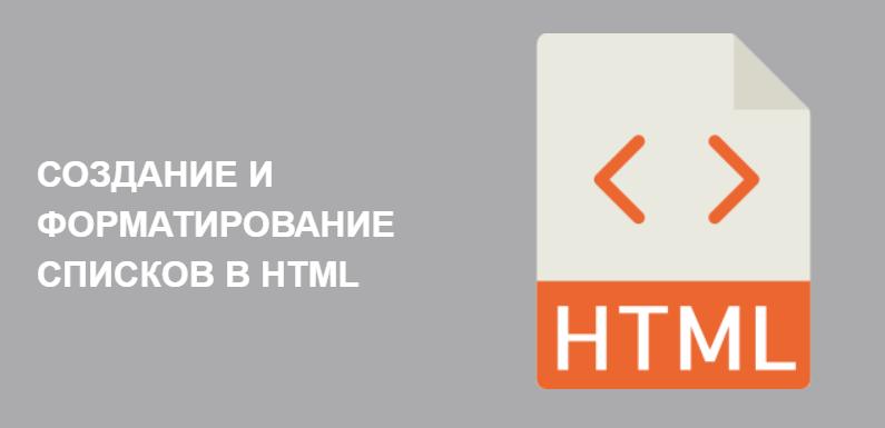 Создание и форматирование списков HTML