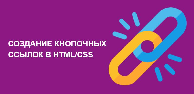 Создание ссылок в HTML. Кнопочные ссылки