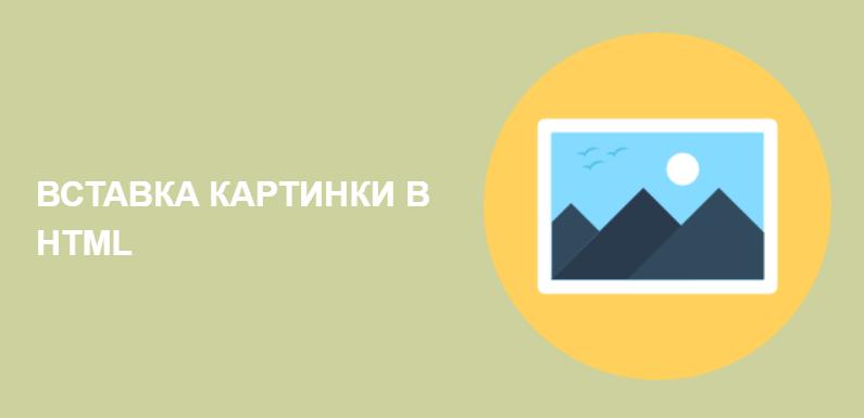 Вставка картинки в HTML