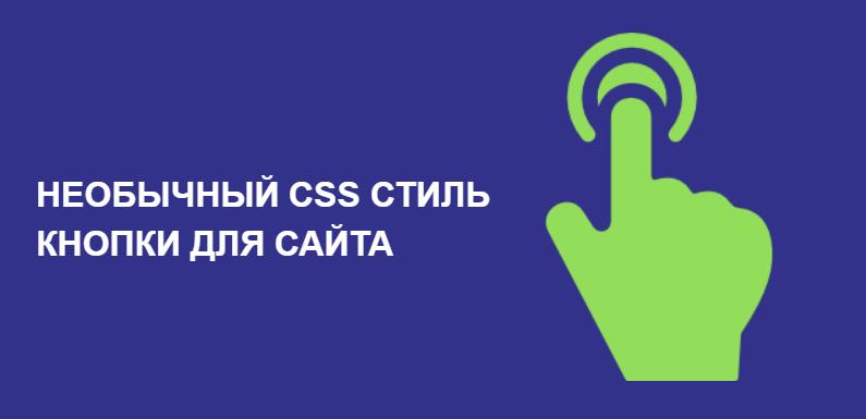 CSS стиль кнопки для сайта