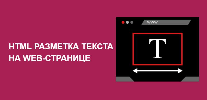 HTML разметка текста на странице