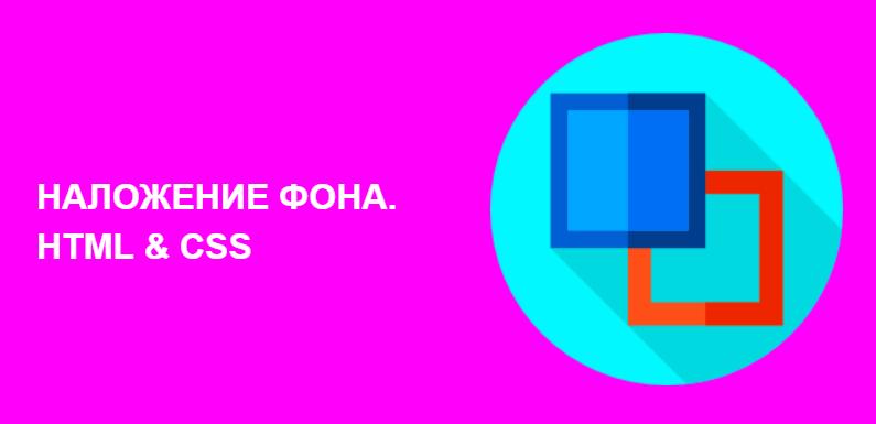 Наложение фона. HTML & CSS