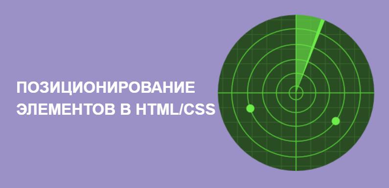 Позиционирование элементов. CSS
