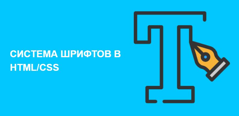 Упрощенная система шрифтов для верстки сайта