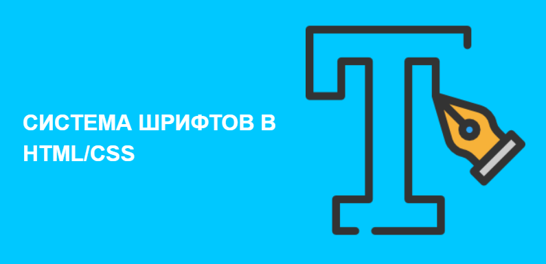 Шрифты в HTML_CSS