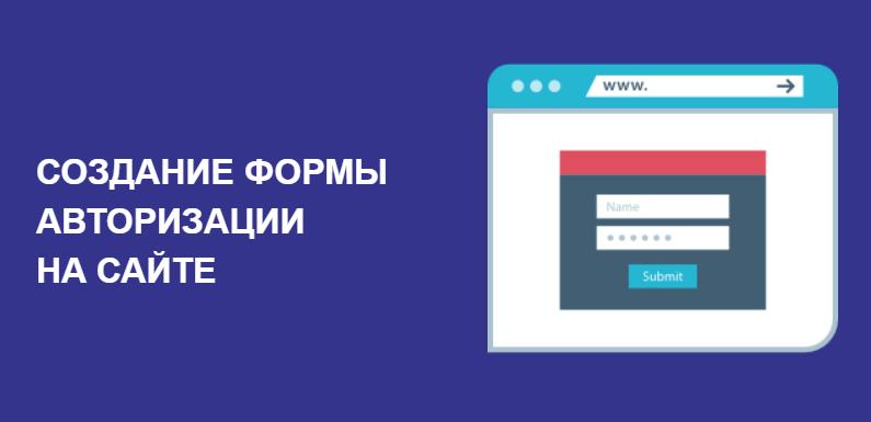 Создание формы авторизации на сайте