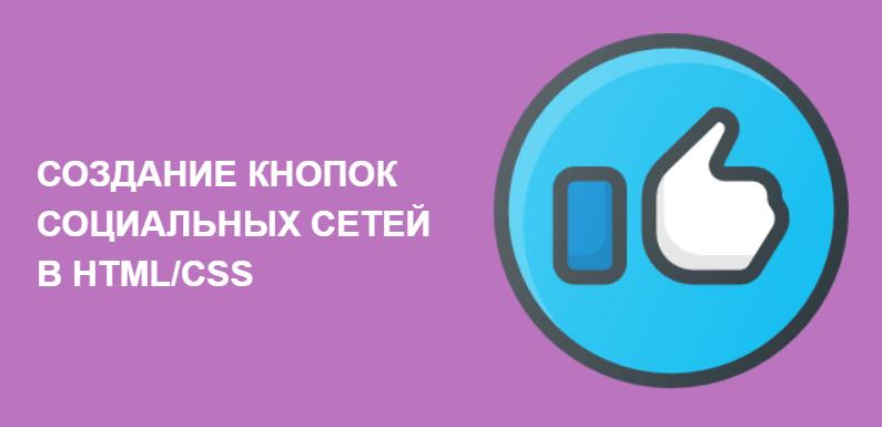 Как создать кнопки соц.сетей в HTML/CSS