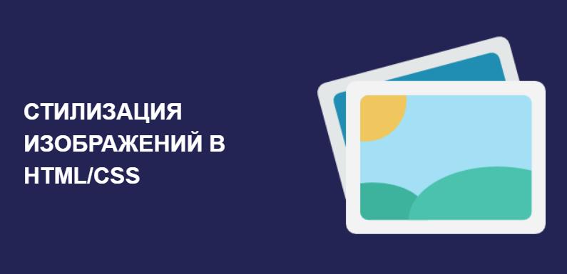 Стилизация изображений в HTML-CSS
