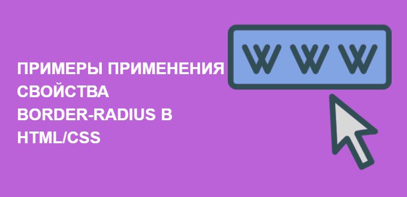 Свойство Border-radius. Закругление рамок в CSS.