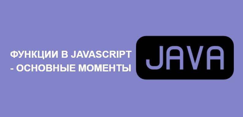 Javascript — функции