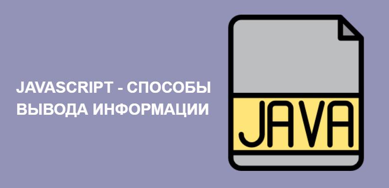 Javascript - способы вывода информации