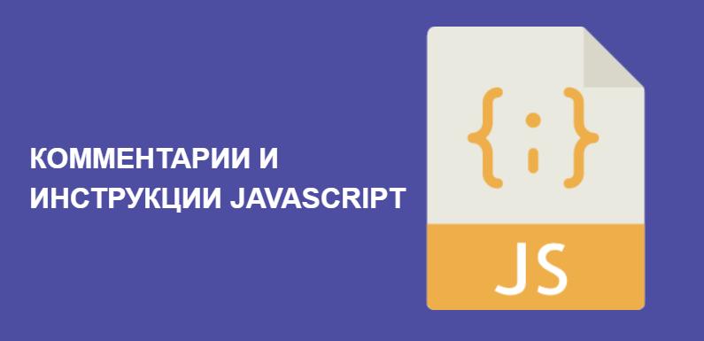 Комментарии и инструкции Javascript
