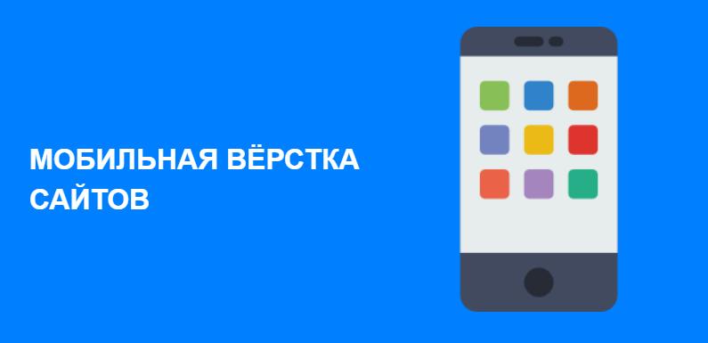 Мобильная вёрстка сайтов