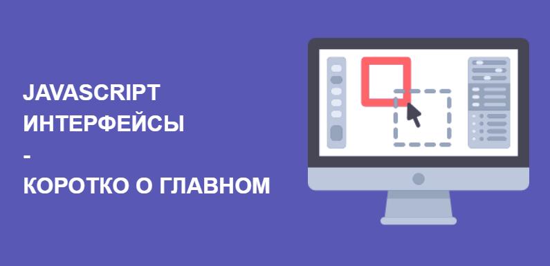 Javascript интерфейсы