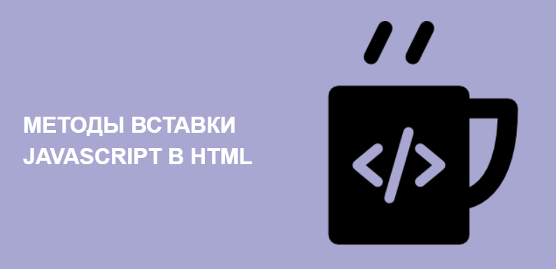 Методы вставки JavaScript в HTML