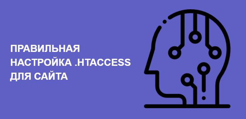 Настройка htaccess