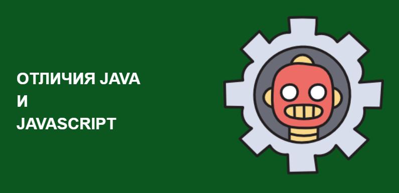 Отличия Java и Javascript