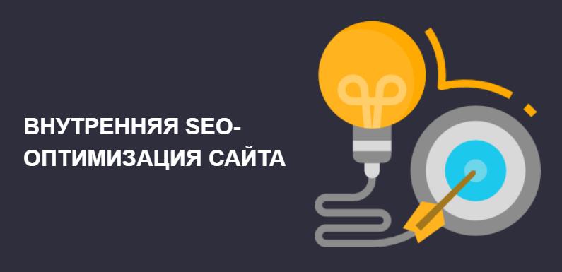 Внутренняя SEO-оптимизация сайта
