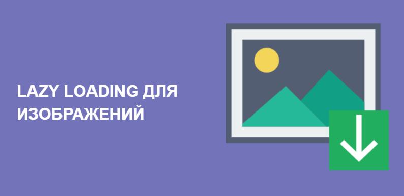Lazy loading для изображений