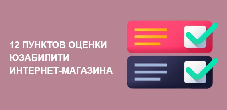 Пример Юзабилити Интернет-магазина
