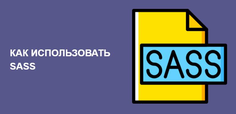 SASS — как использовать